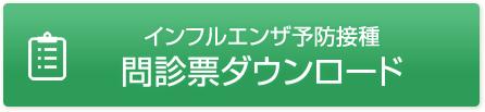 btn_dl_influenza